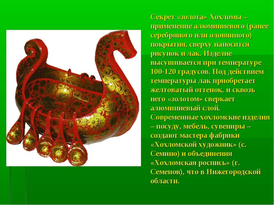 Секрет «золота» Хохломы – применение алюминиевого (ранее серебряного или олов...