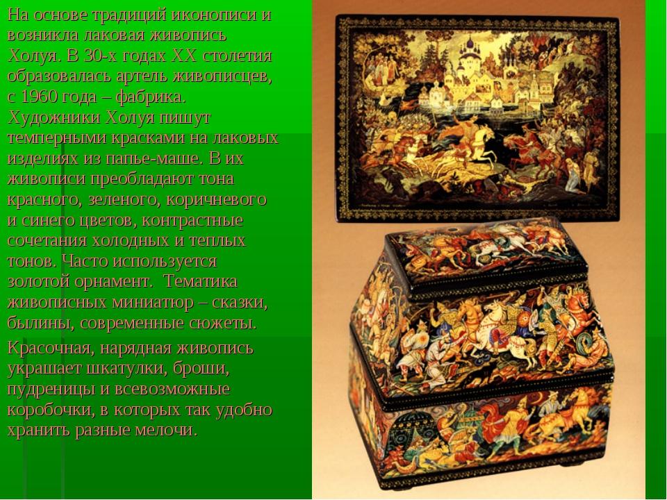 На основе традиций иконописи и возникла лаковая живопись Холуя. В 30-х годах...