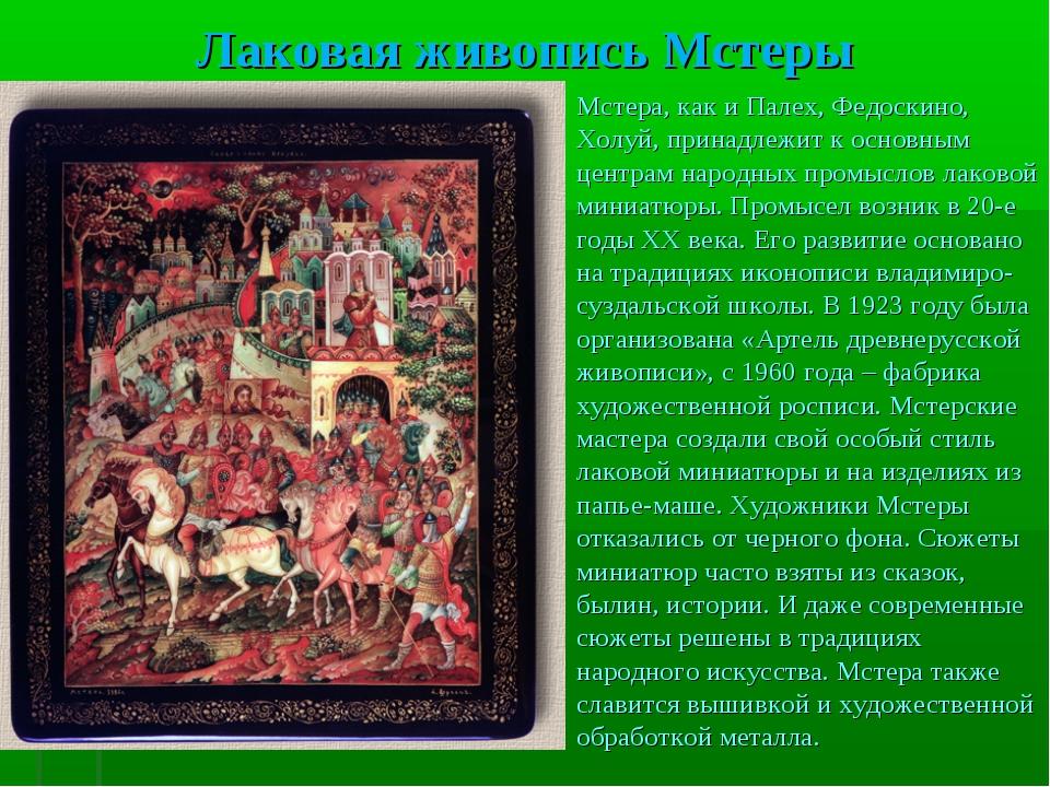 Лаковая живопись Мстеры Мстера, как и Палех, Федоскино, Холуй, принадлежит к...