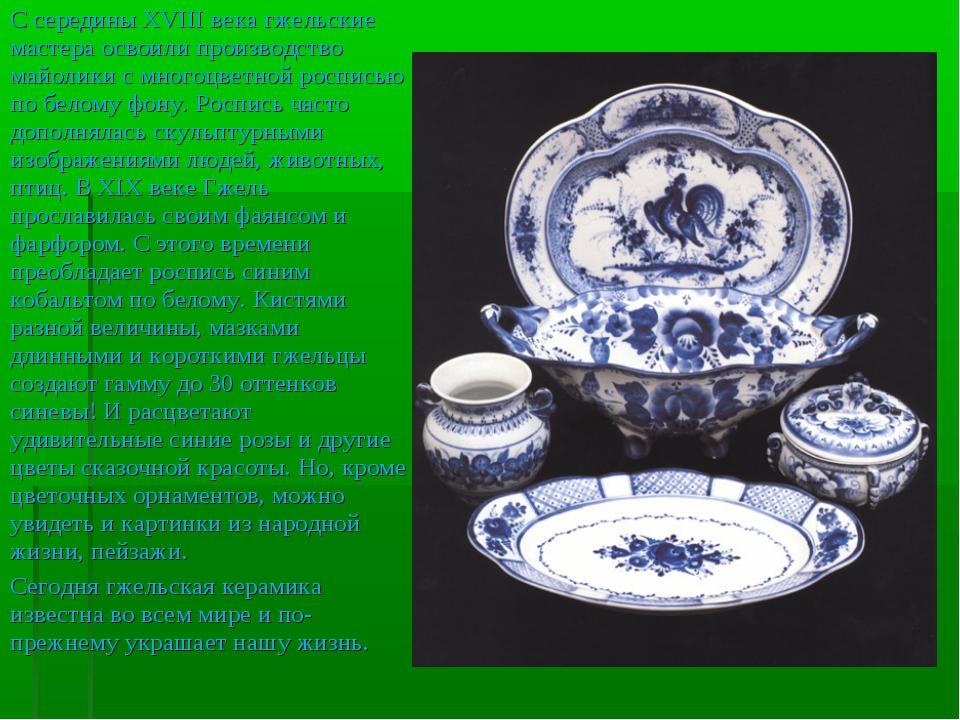 С середины XVIII века гжельские мастера освоили производство майолики с много...
