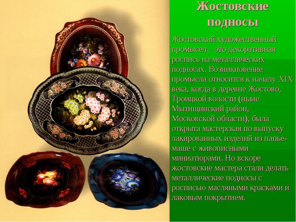 Жостовские подносы Жостовский художественный промысел – это декоративная росп...
