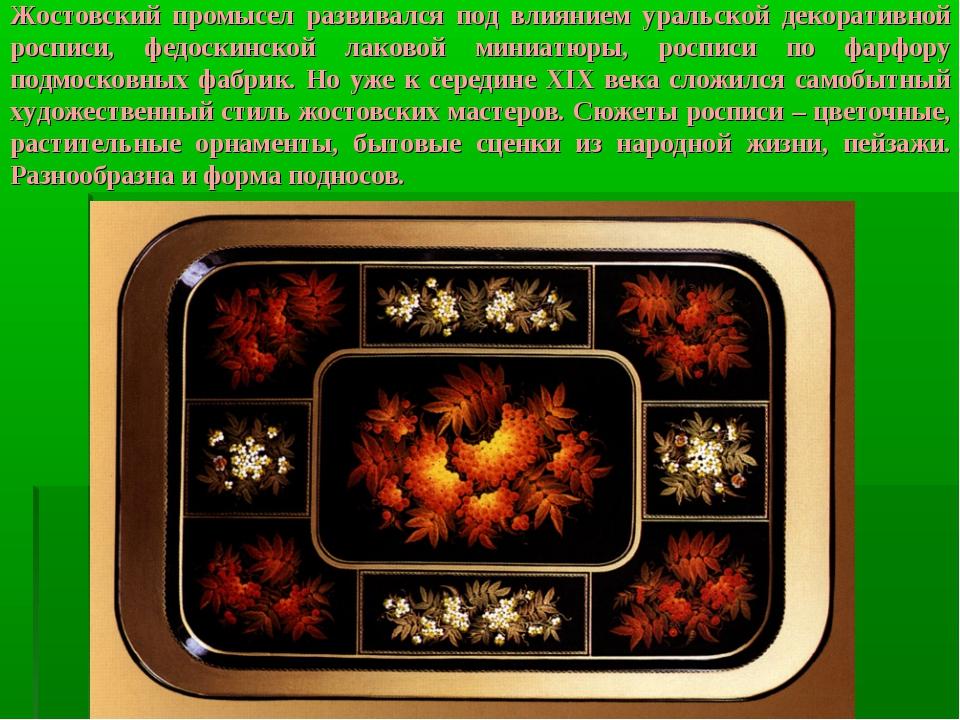 Жостовский промысел развивался под влиянием уральской декоративной росписи, ф...