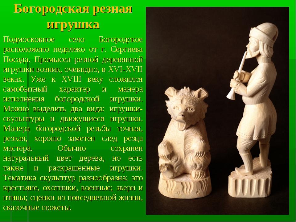 Богородская резная игрушка Подмосковное село Богородское расположено недалеко...