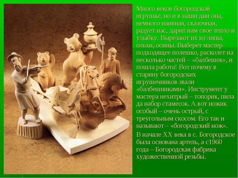 Много веков богородской игрушке, но и в наши дни она, немного наивная, сказоч...