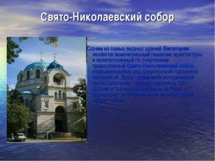 Свято-Николаевский собор Одним из самых видных зданий Евпатории является заме