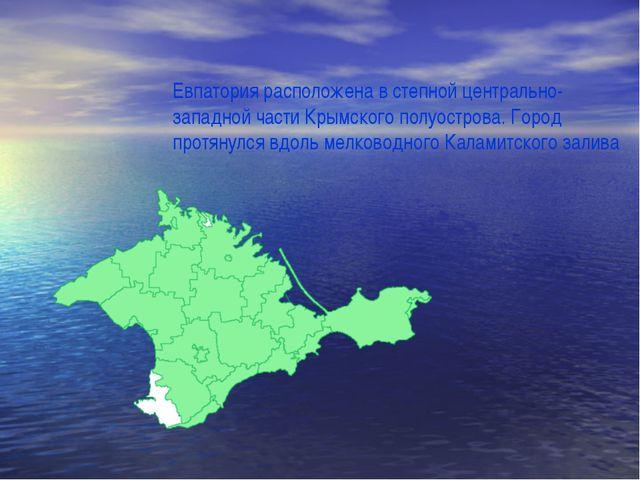 Евпатория расположена в степной центрально-западной части Крымского полуостр...