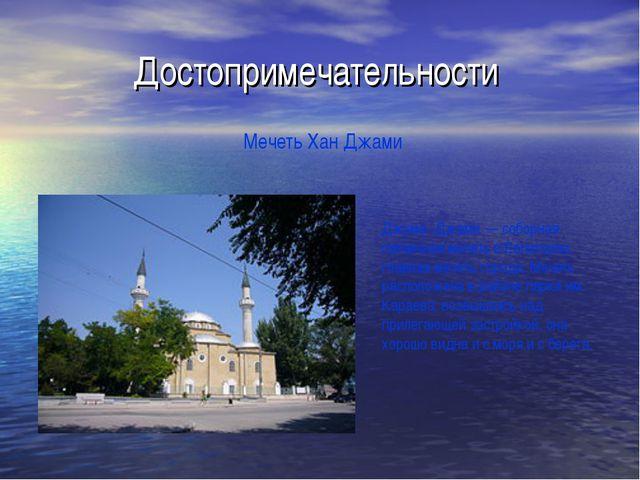 Достопримечательности Мечеть Хан Джами Джума́-Джами́— соборная пятничная мече...