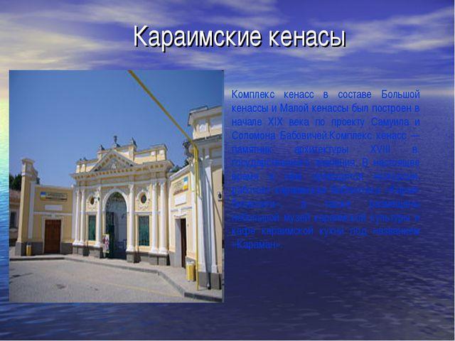 Караимские кенасы Комплекс кенасс в составе Большой кенассы и Малой кенассы б...