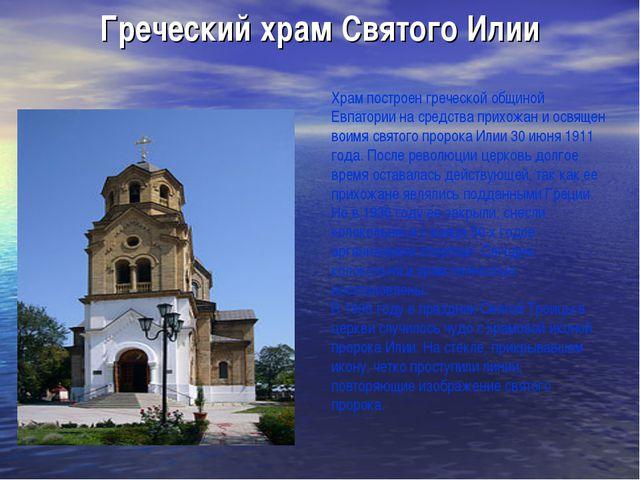 Греческий храм Святого Илии Храм построен греческой общиной Евпатории на сред...