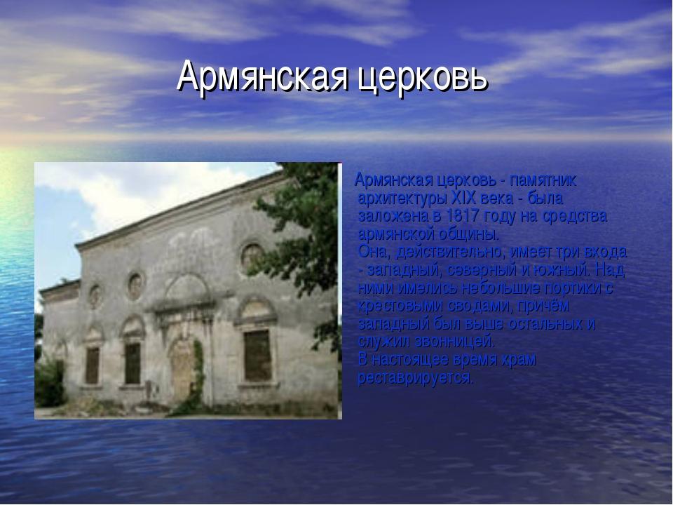 Армянская церковь Армянская церковь - памятник архитектуры XIX века - была за...