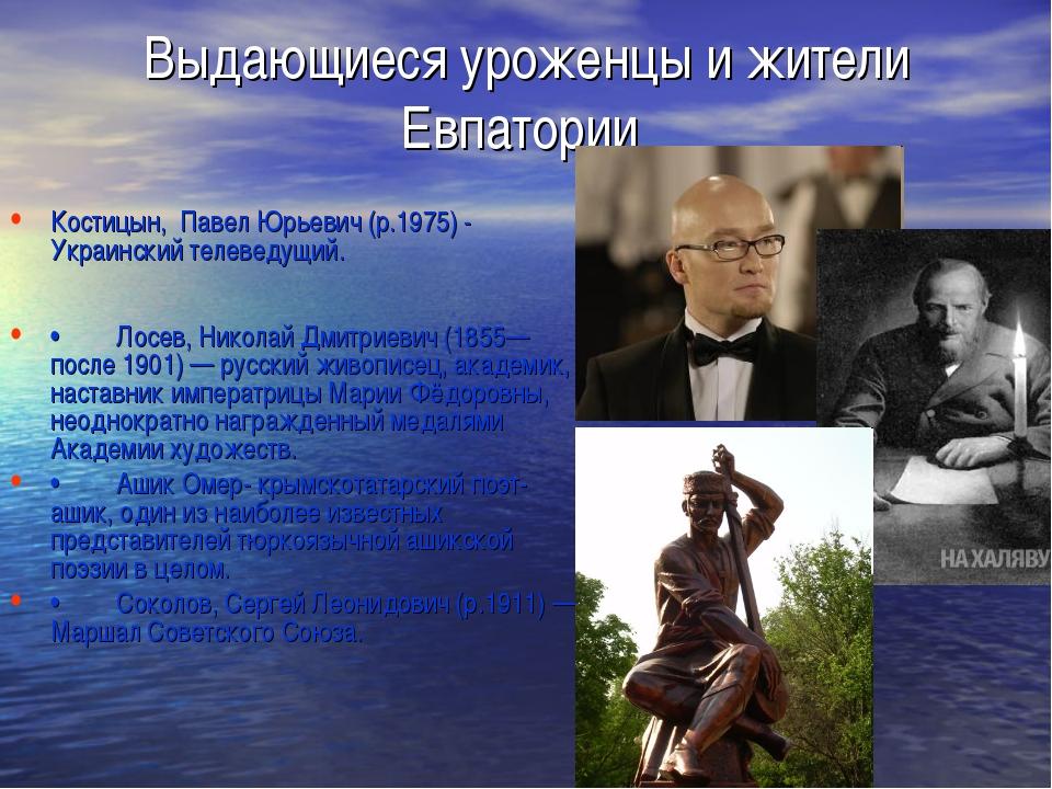 Выдающиеся уроженцы и жители Евпатории Костицын, Павел Юрьевич (р.1975) - Укр...