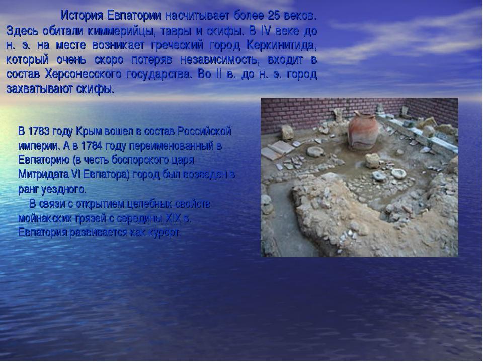 История Евпатории насчитывает более 25 веков. Здесь обитали киммерийцы, тавр...