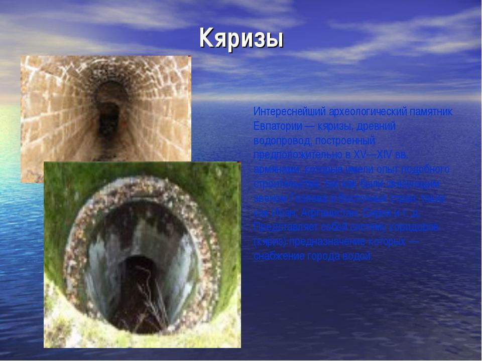 Кяризы Интереснейший археологический памятник Евпатории— кяризы, древний вод...