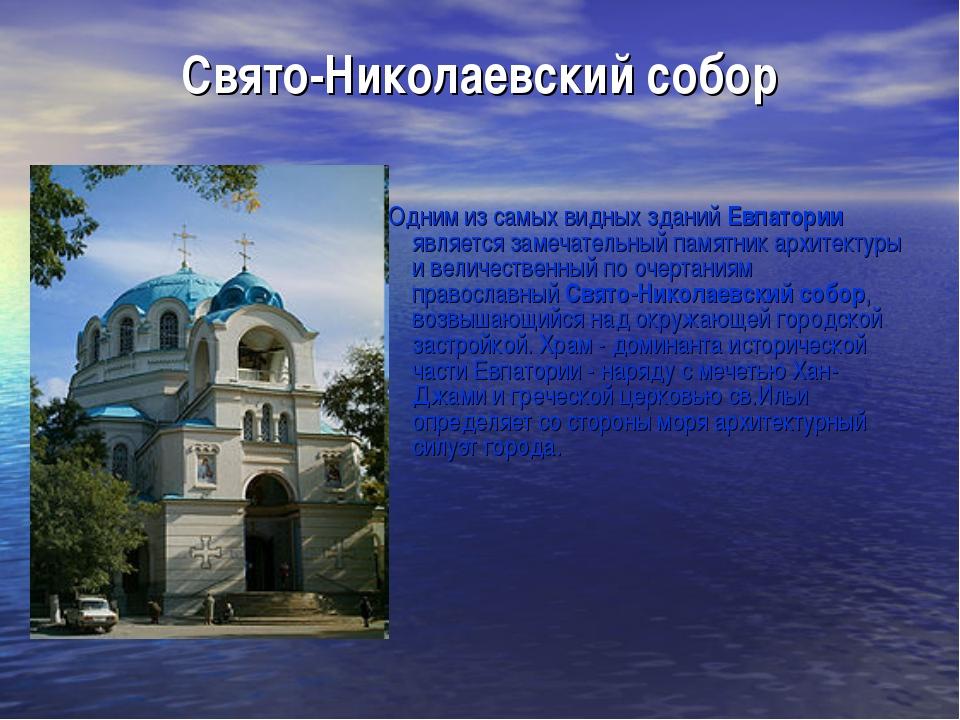 Свято-Николаевский собор Одним из самых видных зданий Евпатории является заме...