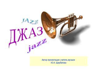Автор презентации: учитель музыки Ю.А. Щербатова
