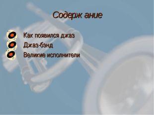 Содержание Как появился джаз Джаз-бэнд Великие исполнители