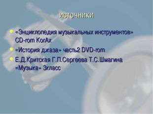 источники «Энциклопедия музыкальных инструментов» CD-rom KorAx «История джаза