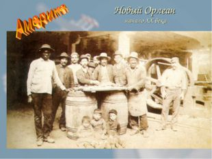 Новый Орлеан начало XX века