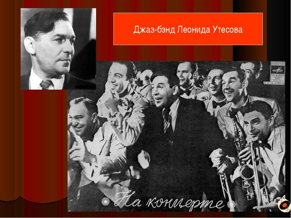 Джаз-бэнд Леонида Утесова