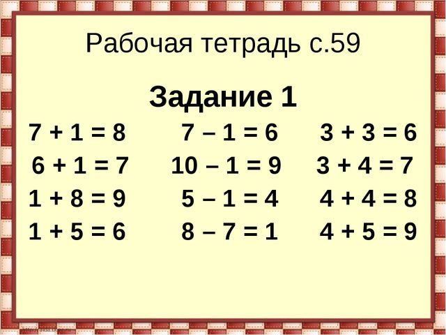 Рабочая тетрадь с.59 Задание 1 7 + 1 = 8        7 – 1 = 6      3 + 3 = 6 6...