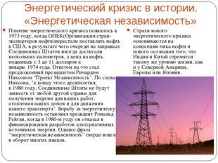 Энергетический кризис в истории. «Энергетическая независимость» Понятие энерг