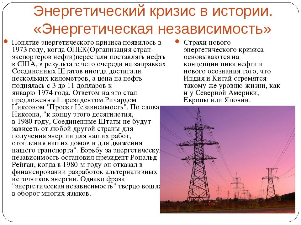 Энергетический кризис в истории. «Энергетическая независимость» Понятие энерг...