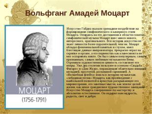 Вольфганг Амадей Моцарт Искусство Гайдна оказало громадное воздействие на фо
