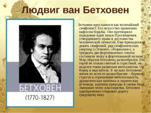 Людвиг ван Бетховен Бетховен прославился как величайший симфонист. Его искус