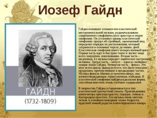 Иозеф Гайдн Гайдна называют основателем классической инструментальной музыки