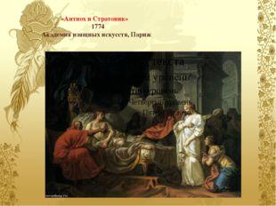 «Антиох и Стратоник» 1774 Академия изящных искусств, Париж