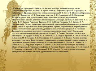 В литературе (трагедии П. Корнеля, Ж. Расина, Вольтера, комедии Мольера, поэ