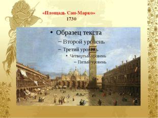 «Площадь Сан-Марко» 1730
