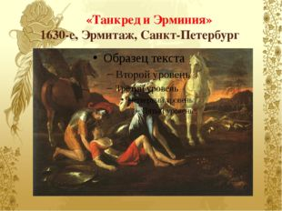 «Танкред и Эрминия» 1630-е, Эрмитаж, Санкт-Петербург