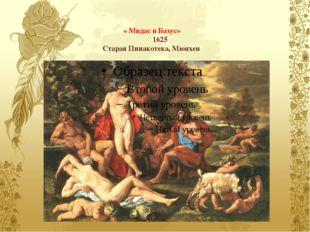 « Мидас и Бахус» 1625 Старая Пинакотека, Мюнхен