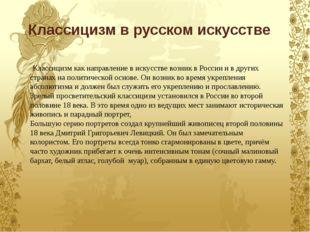 Классицизм в русском искусстве  Классицизм как направление в искусстве воз