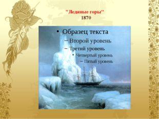 """""""Ледяные горы"""" 1870"""