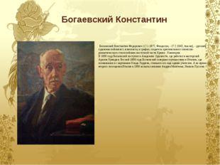 Богаевский Константин Богаевский Константин Федорович (12.1.1872, Феодосия, -