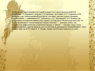 В России классицизм (возник в последней четверти 18 в.) представлен поэзией