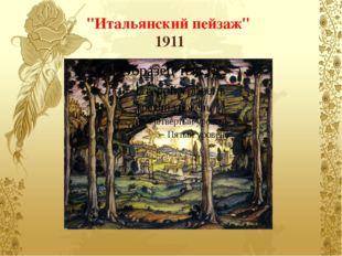 """""""Итальянский пейзаж"""" 1911"""