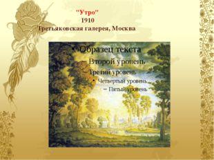 """Утро"" 1910 Третьяковская галерея, Москва"