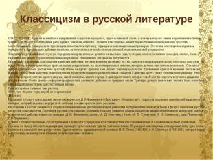 Классицизм в русской литературе КЛАССИЦИЗМ - одно из важнейших направлений и