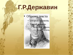 Г.Р.Державин