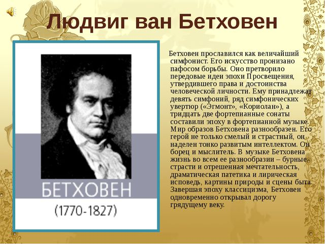Людвиг ван Бетховен Бетховен прославился как величайший симфонист. Его искус...