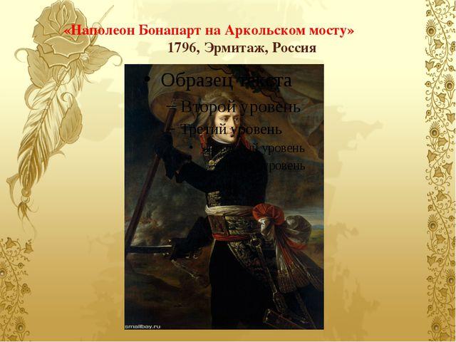 «Наполеон Бонапарт на Аркольском мосту» 1796, Эрмитаж, Россия