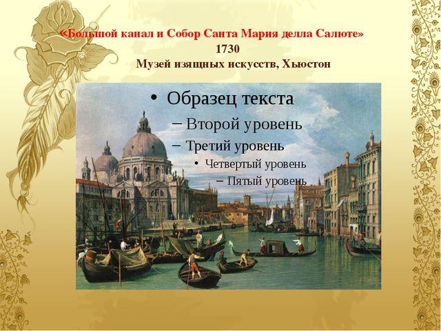 «Большой канал и Собор Санта Мария делла Салюте» 1730 Музей изящных искусств...