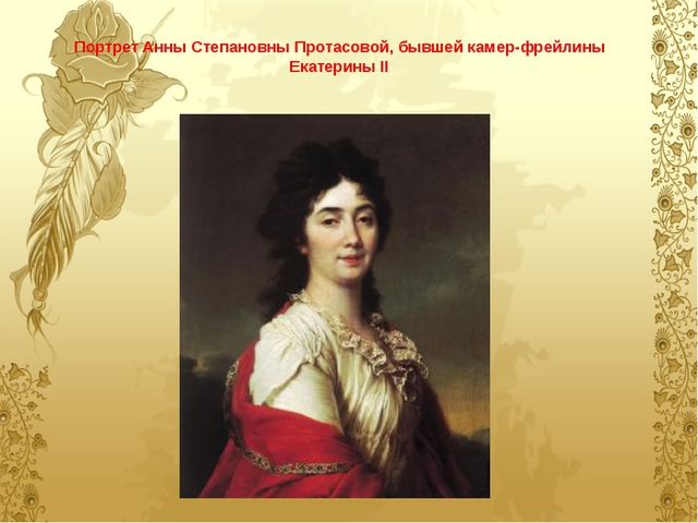 Портрет Анны Степановны Протасовой, бывшей камер-фрейлины Екатерины II