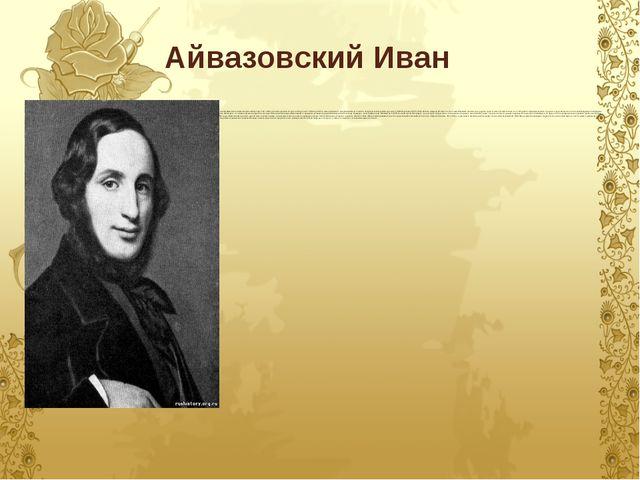 Айвазовский Иван Айвазовский Иван Константинович (Ivan Aivazovsky), 1817–190...