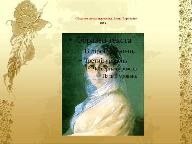 «Портрет жены художника Анны Бурназян» 1882