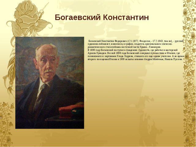 Богаевский Константин Богаевский Константин Федорович (12.1.1872, Феодосия, -...