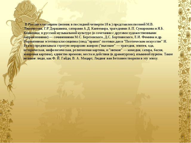В России классицизм (возник в последней четверти 18 в.) представлен поэзией...